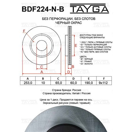 BDF224-N-B - ЗАДНИЕ