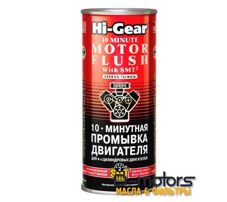 Промывка двигателя HI-GEAR 10 Minute Motor Flush with SMT² (444мл)
