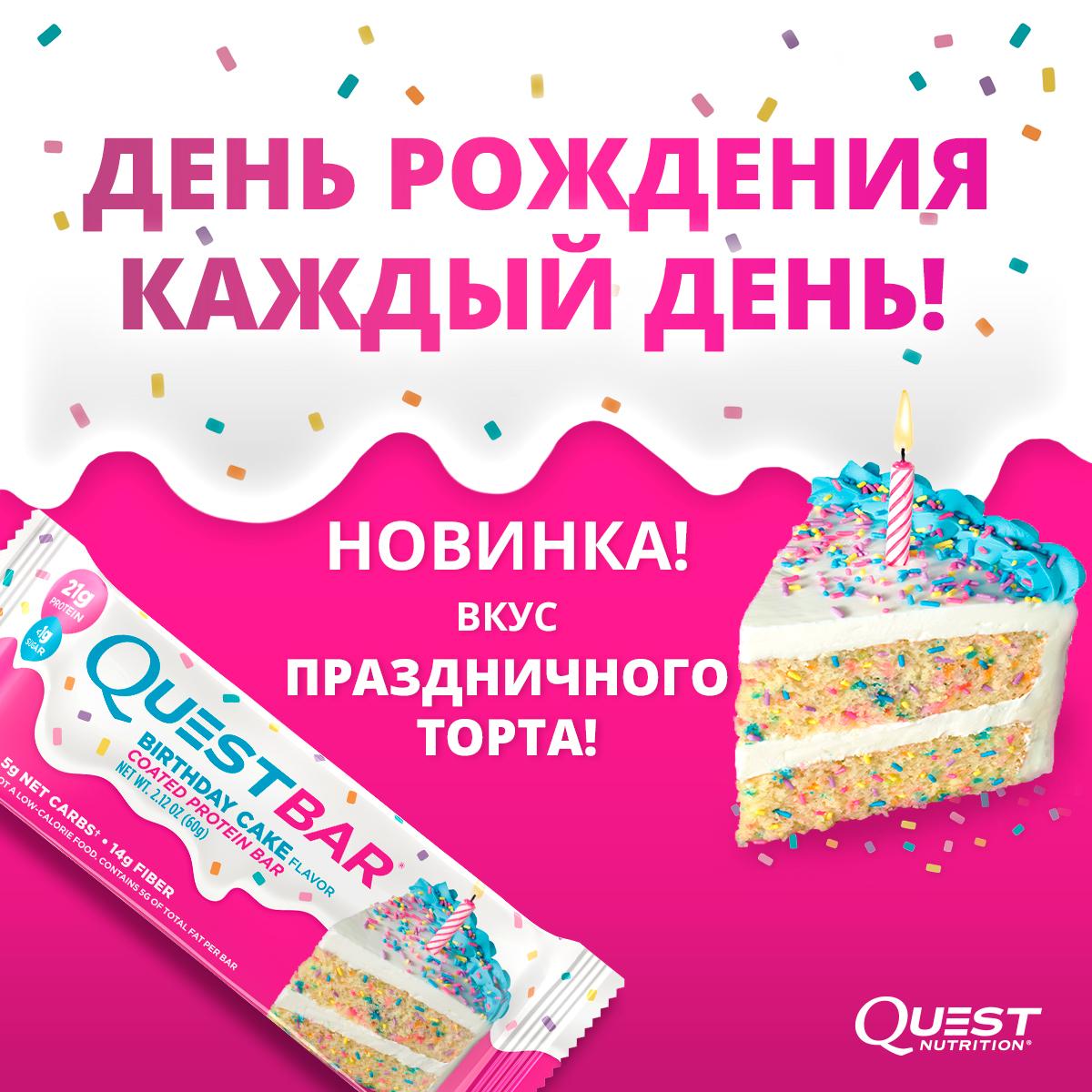 БОЛЬШОЕ поступление Quest Nutrition!