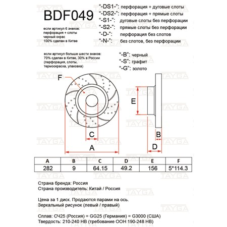 BDF049-D-G - ЗАДНИЕ
