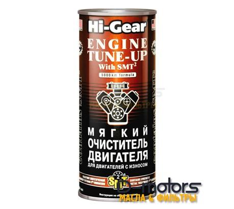 Очиститель двигателя HI-GEAR Engine Tune-Up with SMT² (444мл)