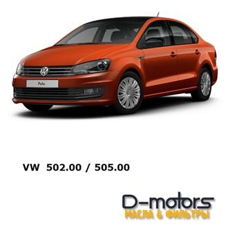 Моторные масла для VW Polo 502.00 / 505.00