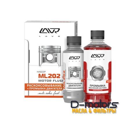 Набор: Раскоксовывание Lavr Ml202 (0,185л.) И Промывка Двигателя