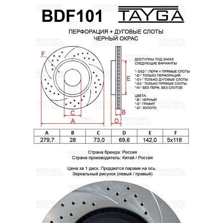 BDF101 - ПЕРЕДНИЕ
