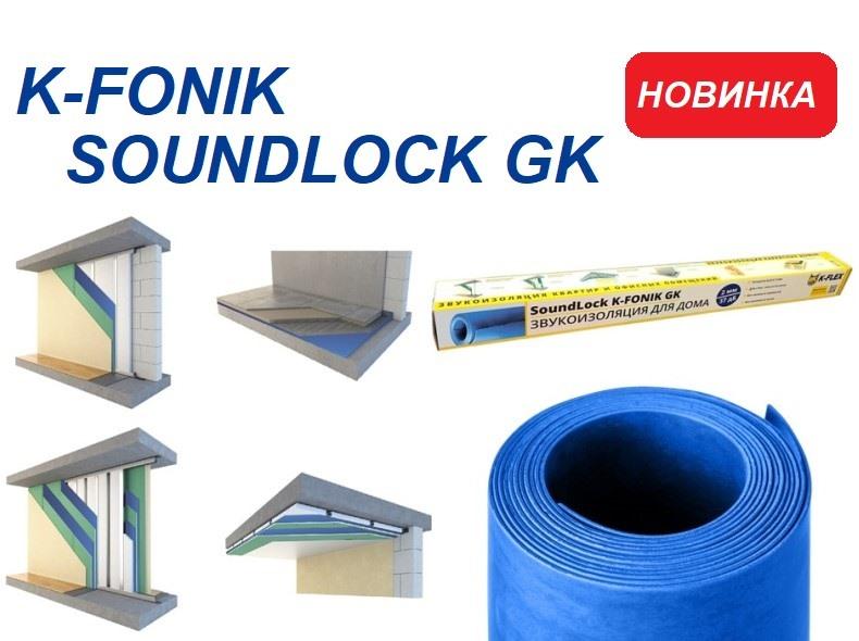 Звукоизоляция K-FLEX SOUNDLOCK GK