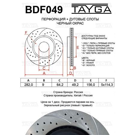 BDF049 - ЗАДНИЕ