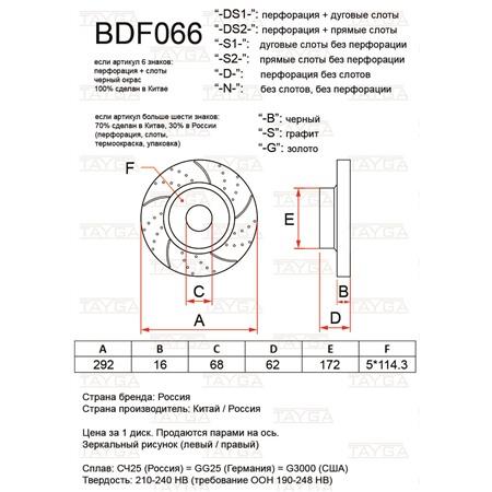 BDF066-D-G - ЗАДНИЕ