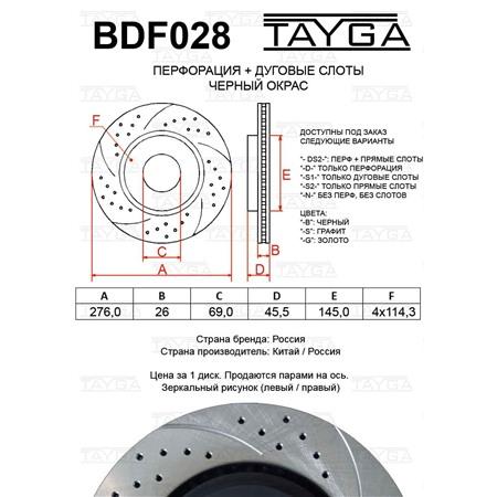 BDF028 - ПЕРЕДНИЕ