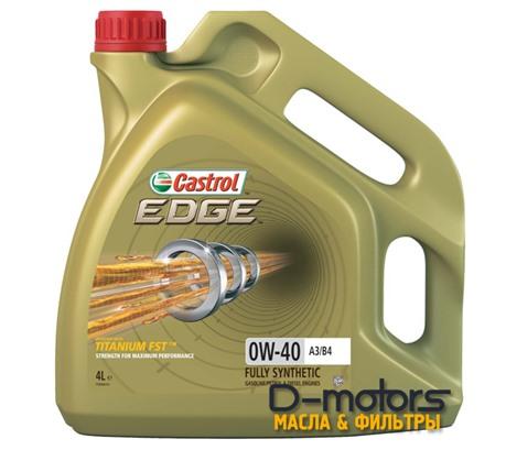 Моторное мало Castrol Edge 0W-40 A3/B4 (4л.)