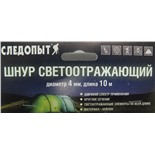 Шнур светоотражающий Следопыт 4,00 мм (10 м) PF-TWP-12/14/16 (желтый)