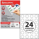 Этикетка самоклеящаяся Brauberg D40 мм 50 листов по 24 шт белая 127521