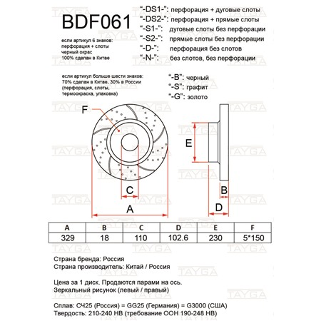 BDF061-D-B - ЗАДНИЕ
